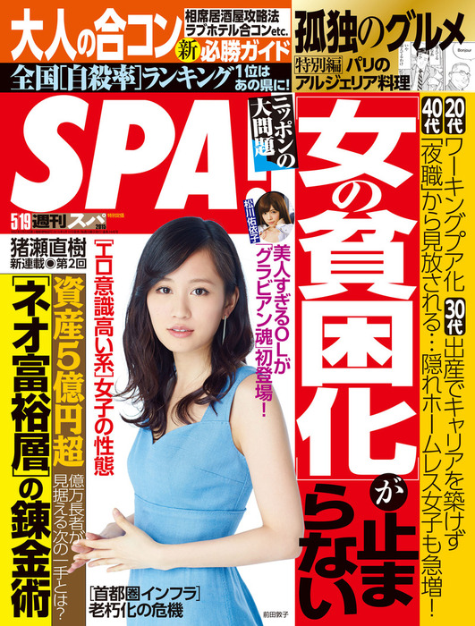 週刊SPA! 2015/5/19号-電子書籍-拡大画像