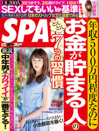 週刊SPA! 2017/5/23号