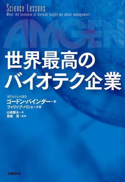 世界最高のバイオテク企業-電子書籍