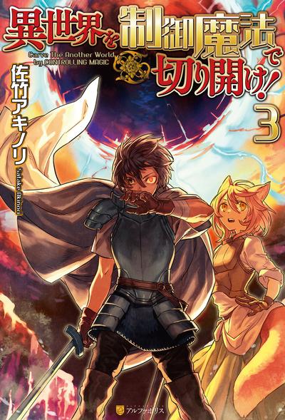 異世界を制御魔法で切り開け!3-電子書籍