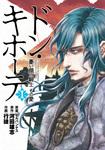 ドン・キホーテ 憂い顔の騎士 その愛 1巻-電子書籍