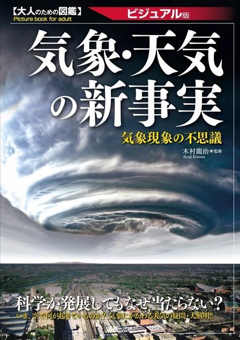 気象・天気の新事実拡大写真