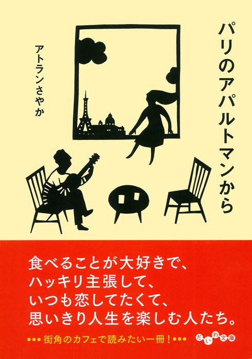 パリのアパルトマンから-電子書籍-拡大画像