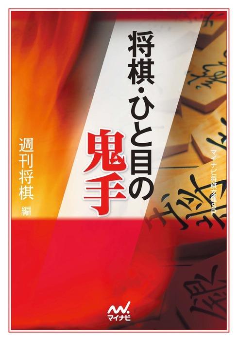 将棋・ひと目の鬼手-電子書籍-拡大画像