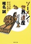 ソーメンと世界遺産 ナマコのからえばり-電子書籍