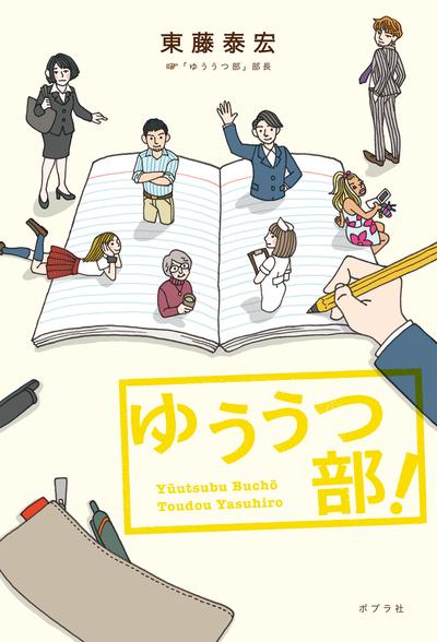ゆううつ部!-電子書籍
