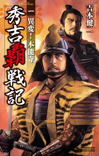 秀吉覇戦記1-電子書籍