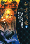 ワイド版 剣客商売 3-電子書籍