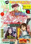 ヤングマガジン 2017年18号 [2017年4月3日発売]-電子書籍