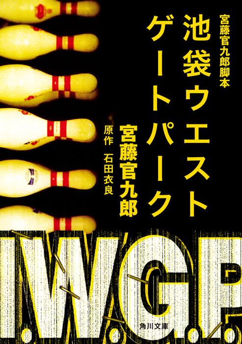 宮藤官九郎脚本 池袋ウエストゲートパーク-電子書籍-拡大画像