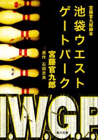 宮藤官九郎脚本 池袋ウエストゲートパーク-電子書籍