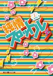 純情スロットル(2)-電子書籍