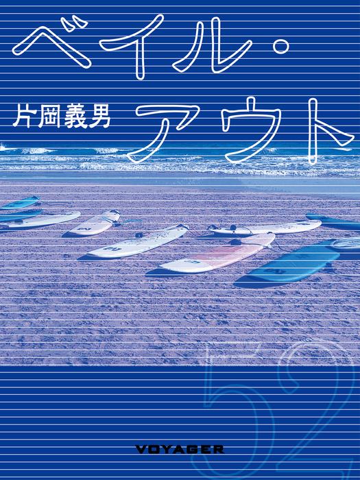 ベイル・アウト-電子書籍-拡大画像