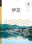 マニマニ 伊豆-電子書籍