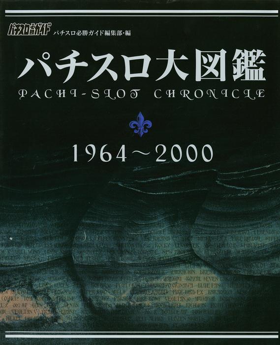 パチスロ大図鑑 1964~2000-電子書籍-拡大画像