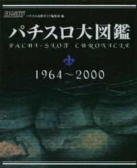 パチスロ大図鑑 1964~2000