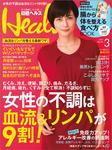 日経ヘルス 2017年 3月号 [雑誌]-電子書籍