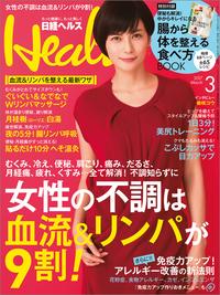 日経ヘルス 2017年 3月号 [雑誌]