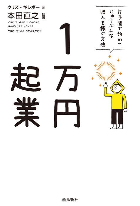 1万円起業 片手間で始めてじゅうぶんな収入を稼ぐ方法-電子書籍-拡大画像