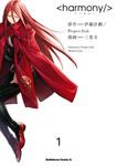 ハーモニー(1)-電子書籍