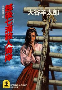 越後七浦(えちごななうら)殺人海岸