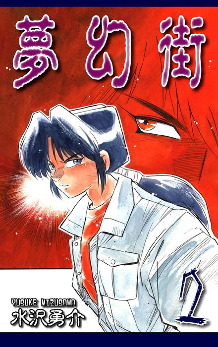 夢幻街(2)-電子書籍-拡大画像