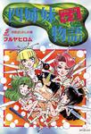 四姉妹+1物語 (5) 浮気ばっかしの巻-電子書籍