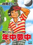 年中夢中 俺のゴルフ-電子書籍