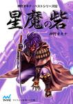 星魔の砦-電子書籍