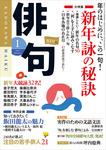 俳句 27年1月号-電子書籍