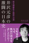 井沢元彦の激闘の日本史 南北朝動乱と戦国への道-電子書籍