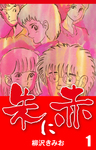 朱に赤(1)-電子書籍