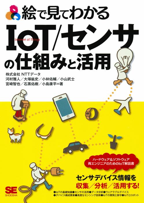 絵で見てわかるIoT/センサの仕組みと活用-電子書籍-拡大画像