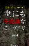 世にも不思議なモノガタリ vol.9-電子書籍