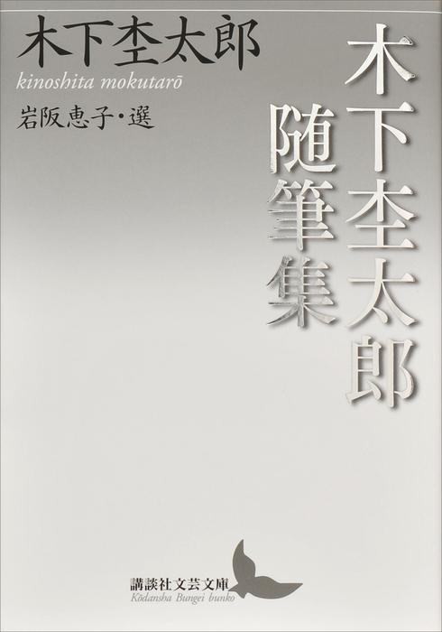 木下杢太郎随筆集-電子書籍-拡大画像