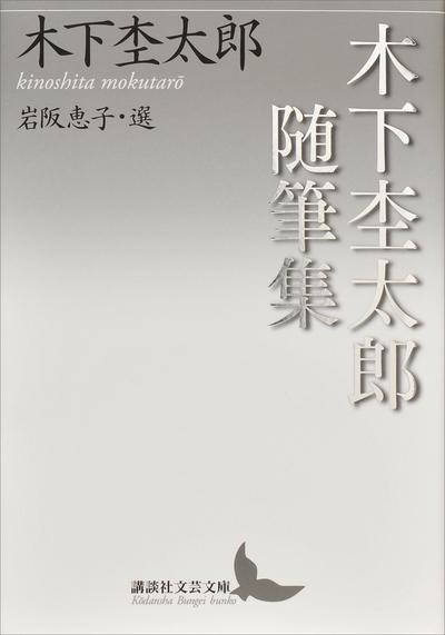 木下杢太郎随筆集-電子書籍