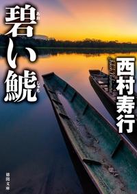 碧い鯱-電子書籍