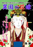 異国の花嫁-電子書籍