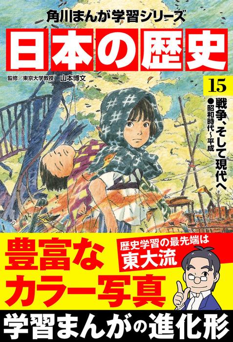 日本の歴史(15) 戦争、そして現代へ 昭和時代~平成拡大写真