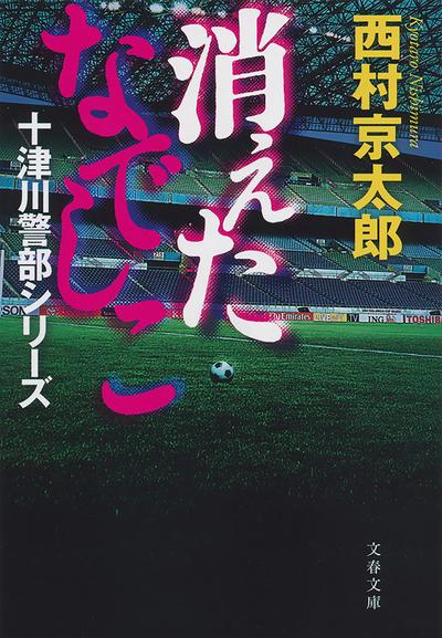 消えたなでしこ 十津川警部シリーズ-電子書籍