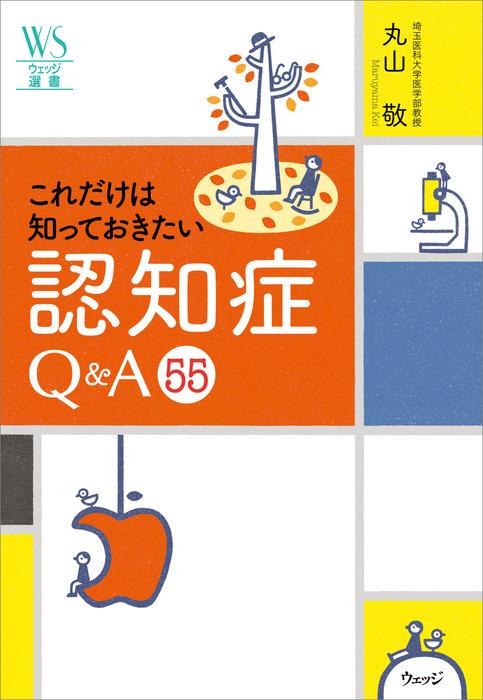 これだけは知っておきたい認知症 Q&A 55拡大写真