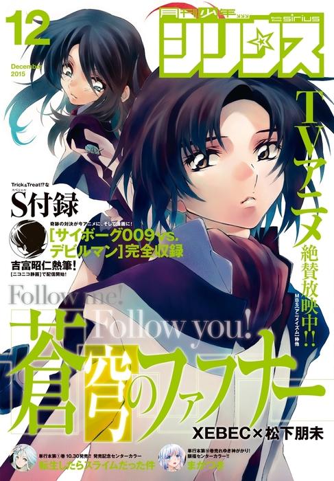 月刊少年シリウス 2015年12月号 [2015年10月26日発売]拡大写真