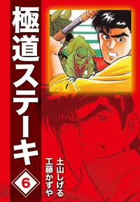 極道ステーキDX(2巻分収録)(6)
