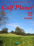 ゴルフプラネット 第25巻 クラブを振り回すだけがゴルフじゃない-電子書籍