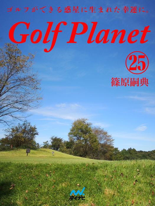 ゴルフプラネット 第25巻 クラブを振り回すだけがゴルフじゃない拡大写真