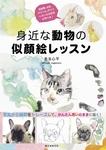 身近な動物の似顔絵レッスン-電子書籍