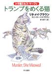 トランプをめくる猫-電子書籍