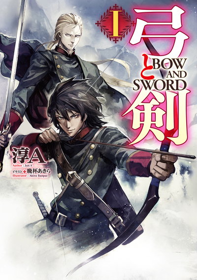 弓と剣I-電子書籍