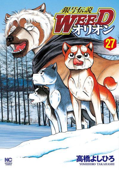銀牙伝説WEEDオリオン 27-電子書籍