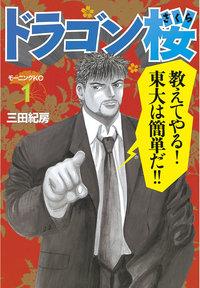 【20%OFF】ドラゴン桜【期間限定1~21巻セット】